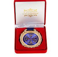 <b>Медаль</b> Тестю в Витебске.