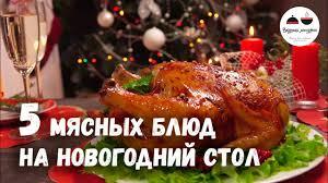 Новогодний стол 2019 МЯСНЫЕ блюда – 5 простых рецептов ...