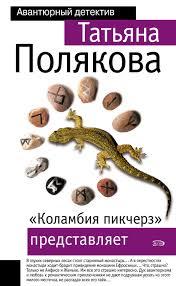 <b>Татьяна Полякова</b> книга «<b>Коламбия пикчерз</b>» представляет ...