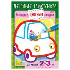<b>Книжка</b>-<b>раскраска А5</b>, <b>8 л</b>., HATBER, Первые рисунки, с цветным ...