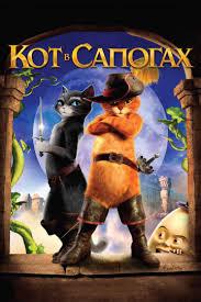 <b>Кот в сапогах</b> — смотреть онлайн — КиноПоиск