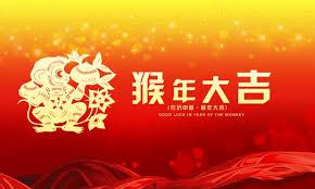 Image result for 猴年大吉