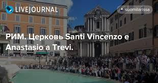 РИМ. Церковь Santi Vincenzo <b>e</b> Anastasio <b>a</b> Trevi.: suomilarissa ...