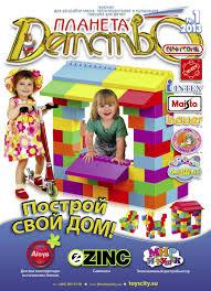 Планета детство by toysunion katalog - issuu