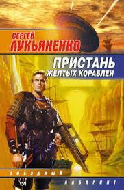 <b>Сергей Лукьяненко</b>, <b>Профессионал</b> – читать онлайн полностью ...