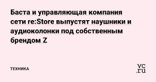 Баста и управляющая компания сети re:Store выпустят <b>наушники</b> ...