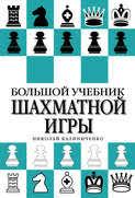 Ласло <b>Полгар</b>, <b>Шахматы</b>. <b>5334</b> задачи, комбинации и партии ...