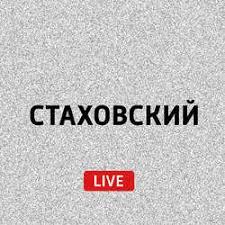 <b>Евгений Стаховский</b>, Литература России– слушать онлайн ...