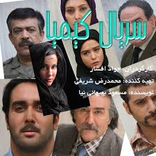 Image result for فیلم کیمیا