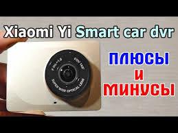 Обзор <b>видеорегистратора Xiaomi Yi</b> Car <b>DVR</b> 1080P <b>WiFi</b> ...