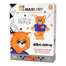 <b>Набор для творчества</b> MAXI ART Игрушка из Фетра <b>Кот</b> ...