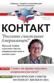 "Журнал контакт декабрь 2013 by Журнал ""Контакт"" - issuu"