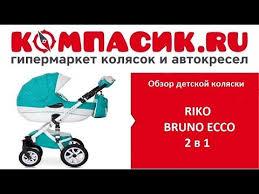 Вся правда о <b>коляске RIKO BRUNO</b> Ecco. Обзор детских колясок ...