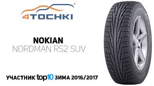 Зимняя <b>шина Nokian Nordman RS2</b> SUV на 4 точки. Шины и ...