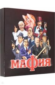 """""""<b>Игра настольная карточная</b> """"<b>Мафия</b>"""" (01895)"""" купить карточные ..."""