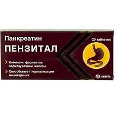 <b>Пензитал таблетки</b> п.п.о. кишечнораствор. <b>20</b> шт. — сравнить ...