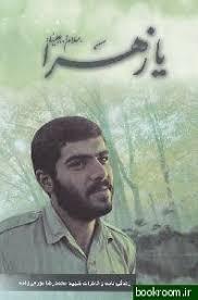 """یا زهرا (سلام الله علیها) """"زندگی نامه و خاطرات شهید محمدرضا تورجی زاده"""""""