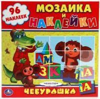 <b>Раскраски</b> с наклейками: купить в Москве в интернет-магазине ...