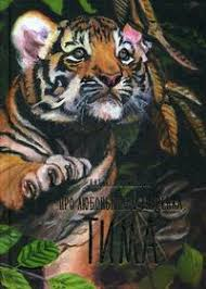 Про <b>любопытного</b> тигренка Тима - <b>Голикова Н</b>.В., Купить c ...