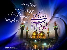 Image result for ‫شهادت امام جواد‬‎