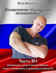 <b>Петр Филаретов</b>, <b>Упражнение для</b> вытяжения шейного ...