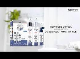 3-ступенчатая <b>система Nioxin</b> по уходу за волосами: как ...