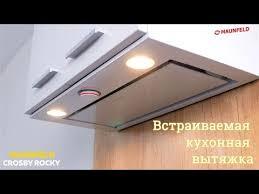 <b>Встраиваемая</b> кухонная <b>вытяжка MAUNFELD</b> Crosby Rocky 55 ...