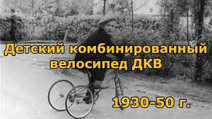Детский комбинированный <b>велосипед</b> ДКВ (Ветерок), СССР ...