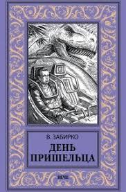 <b>День пришельца</b> — Виталий <b>Забирко</b>