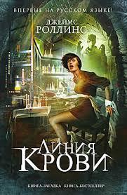Джеймс Роллинс - <b>Линия крови</b> - читать онлайн - Knizhnik.org
