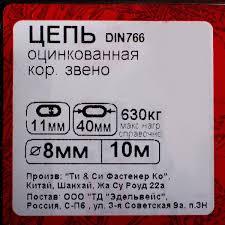 Цепь DIN 763 <b>8 мм</b> короткое звено сталь оцинкованная во ...