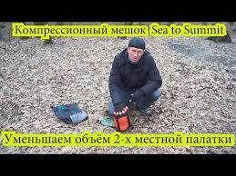 <b>Компрессионный мешок Sea to Summit</b> 10 литров и двухместная ...