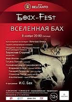 <b>Босх</b>-<b>Fest</b>. «<b>Вселенная Бах</b>». Москва. 8 ноября 2019 ...
