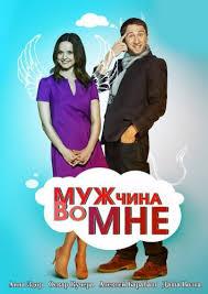 Мужчина во мне (2011) все серии смотреть онлайн