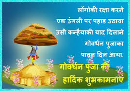 Image result for gobardhan