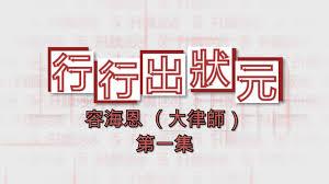 Image result for 行行行