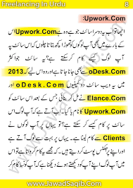 how to make money online as a lancer job in urdu tutorial lancer job in urdu tutorial