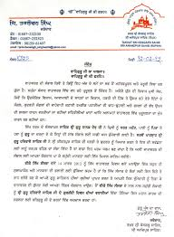 ecosikh 12 2012 takhat sri kesharh sahib has today issued a statement in full and enthusiastic support of sikh environment day