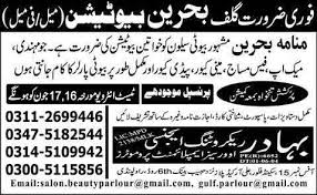 jobs in gulf manama bahrain beauty salon for beautician online apply through email beautician jobs