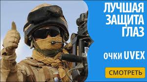 Защитные <b>очки Uvex</b> безопасность ваших глаз - YouTube