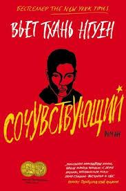 Сочувствующий. Роман Нгуен Вьеи Тхань | Буквоед ISBN 978-5 ...