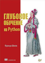 Книга «<b>Глубокое обучение</b> на Python» / Блог компании ...