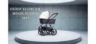 <b>Коляски Moon</b> - официальный сайт магазина детских <b>колясок Moon</b>