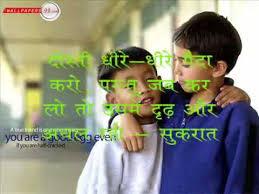 Friendship Quotes(Hindi) - YouTube via Relatably.com