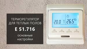 Настройка терморегулятора E 51.716 - YouTube