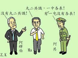 Image result for 馬英九 九二共識