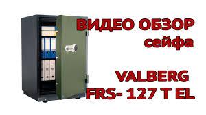 Огнестойкий сейф <b>Valberg FRS 127 T EL</b> - YouTube