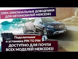 Бесштыревые <b>доводчики дверей Mercedes</b> G-klasse