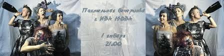 <b>ИВА НОВА</b> (этно-экстрим, world music)   ВКонтакте