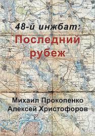 48-й инжбат: Последний рубеж (Russian Edition)